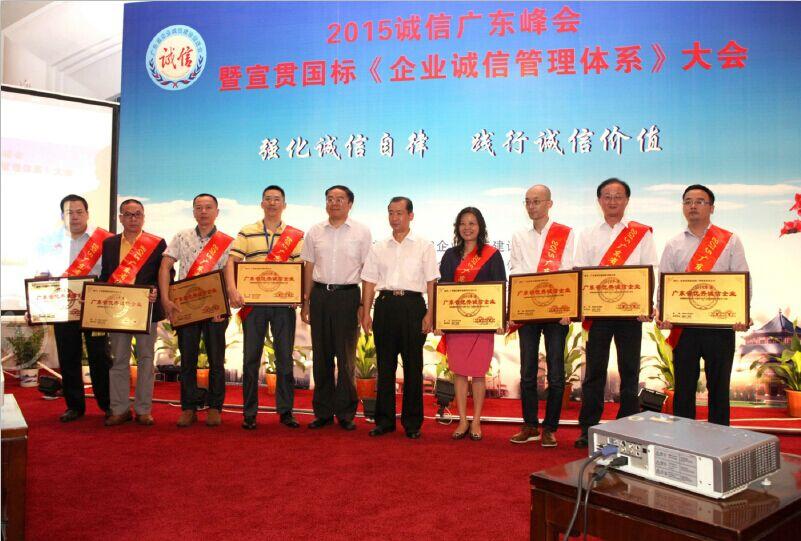 2015诚信广东峰会暨宣贯国家标准《企业诚信管理体系》大会在广州开幕